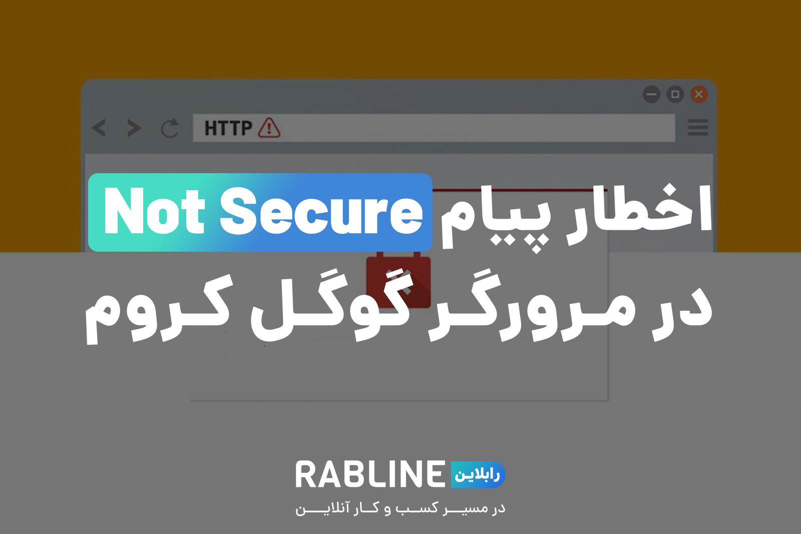 اخطار پیام not secure در مرورگر گوگل کروم به چه معنا است؟
