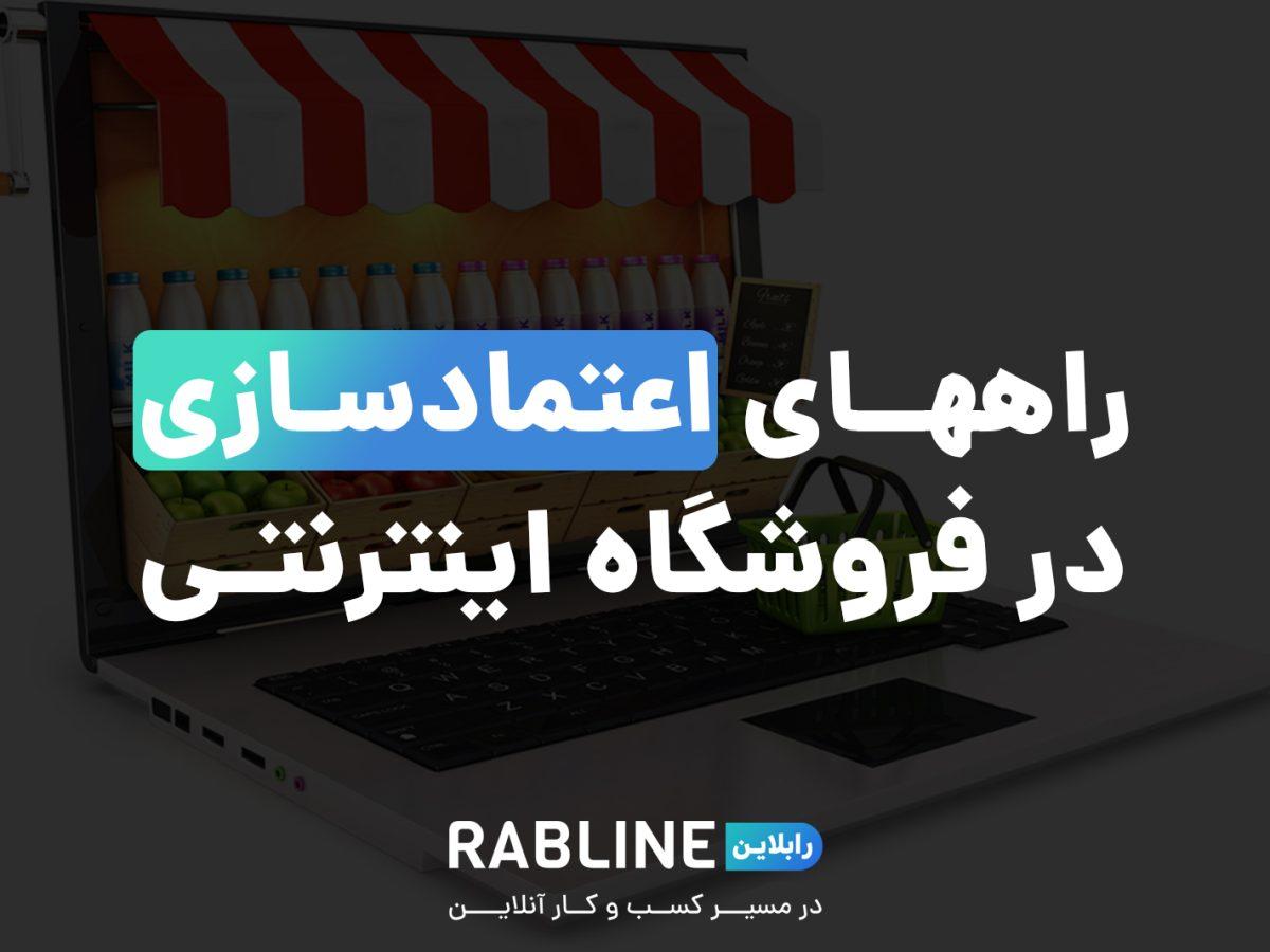 راههای ایجاد اعتمادسازی در فروشگاه اینترنتی