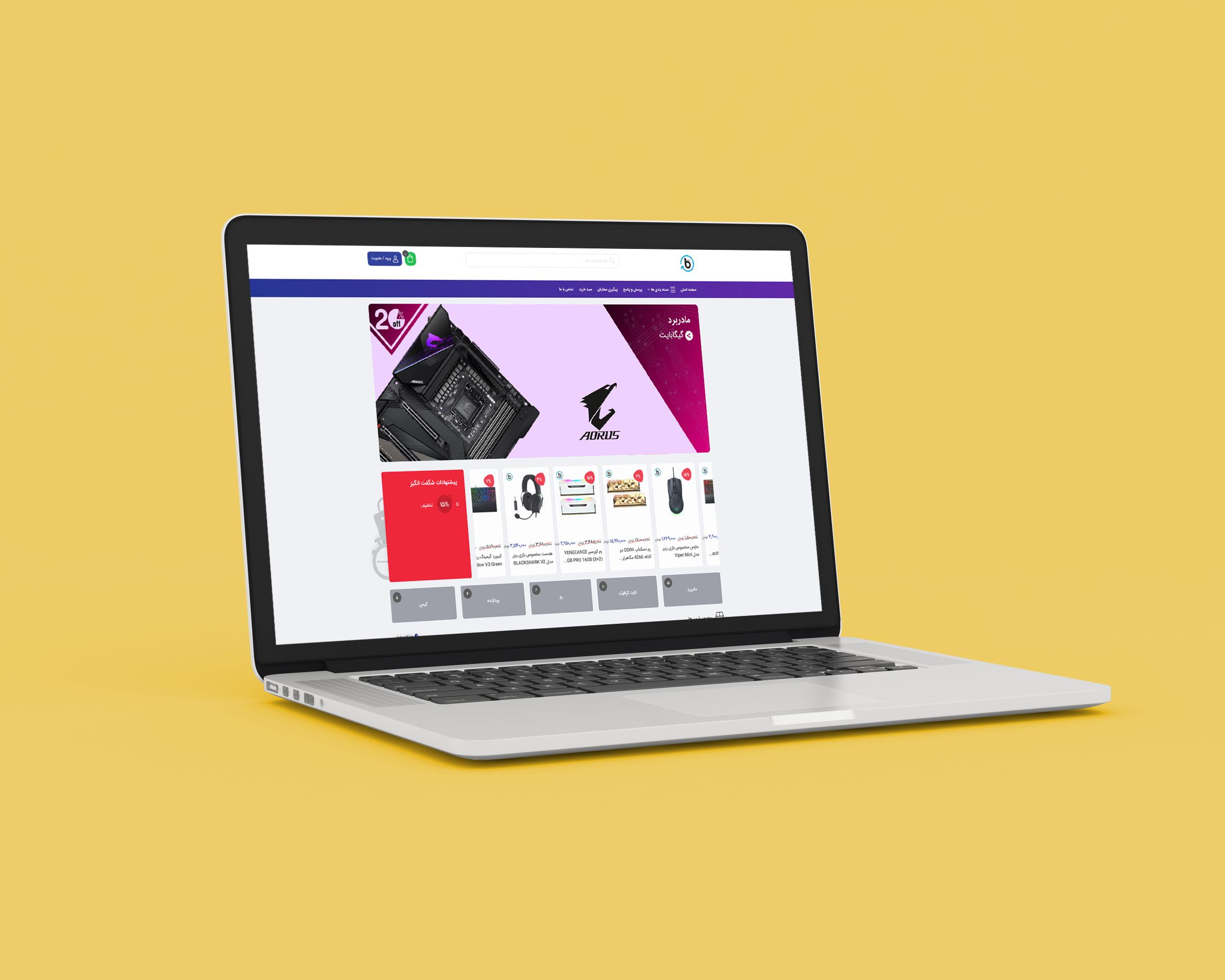 طراحی سایت گروه بک آپ